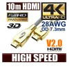 10m Ultra Premium HDMI Cable Gold Plated V2.0 High Speed 3D 4K Ultra HD Audio