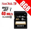 Sony 8GB SDHC Memory Card UHS-1 Class 10
